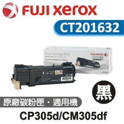 圖片 Fuji Xerox 原廠黑色高容量碳粉 CT201632