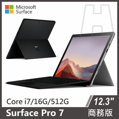 Picture of Surface Pro 7 i7/16g/512g(雙色可選) 商務版-含黑色鍵盤 送專用皮套+專用鍵盤膜
