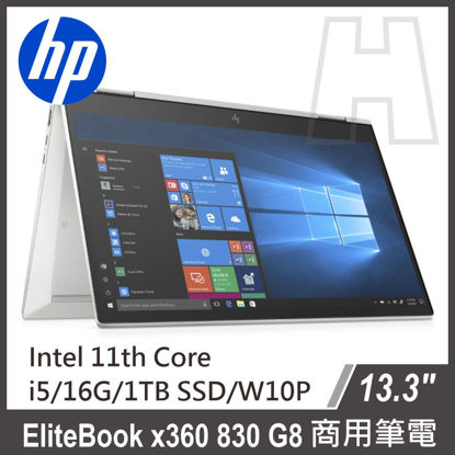 圖片 HP EliteBook x360 830 G8 13吋商務筆電 i5-1135G7/16G/1T M.2 PCIe/W10P